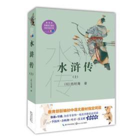 水浒传(上下) 正版  (明)施耐庵  9787535497178