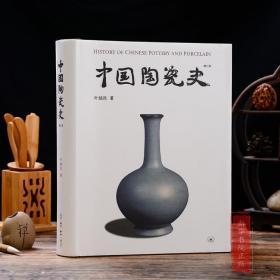 包邮 中国陶瓷史 叶喆民著(增订版)(精装) 明清瓷器收藏鉴赏书籍