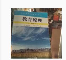 教育原理 孙俊三 雷小波 湖南教育