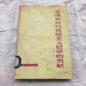 毛泽东对马克思主义哲学的贡献