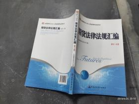 期货法律法规汇编(全国期货从业人员资格考试教材)第8版