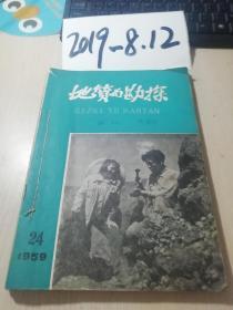 地质与勘探  1959年  19.20--24期   自订本