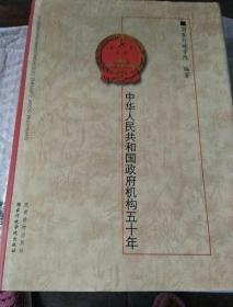 中华人民共和国政府机构五十年:1949~1999