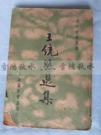 王统照选集——上海万象书屋印行——1936年