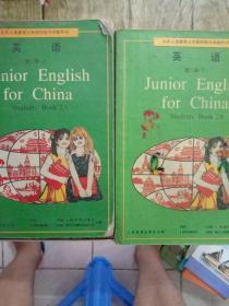 90年代初中英语课本(第二册上下册)