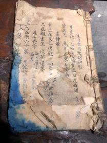 清代民国,道教类手抄本