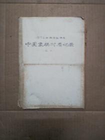 棋类:1974年棋类邀请赛中国象棋对局记录 (16开油印本)