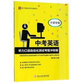 中考英语听力口语自动化测试考前冲刺卷 (宁波专版) 正版  陈任青  9787517824169