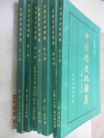 中国历史地图集(1-6,8)7本合售