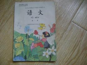 九年义务教育教育六年制小学教科书 语文 第一册