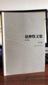 赵仲牧文集.第5卷.诗文卷