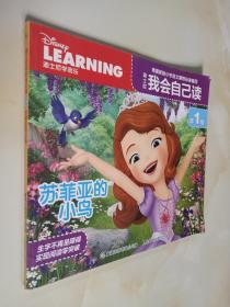 迪士尼我会自己读(第1级) 苏菲亚的小鸟