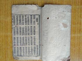 455清末民初 木鱼书 广州五桂堂出版 《玉箫琴》上中下三卷全共12页  6品1000元