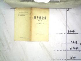 斯大林全集 目录 第一至十三卷