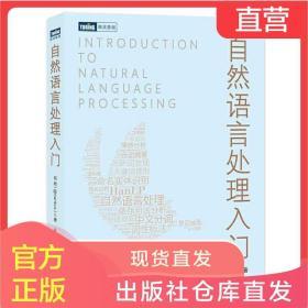 自然语言处理入门 HanLP作者何晗 NLP书籍 Python/Java代码实现
