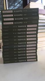 刘克庄集笺校(全16册)