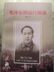 毛泽东明信片图录,康强胜签钤