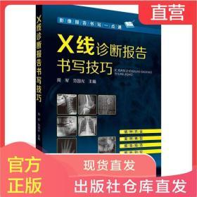 X线诊断报告书写技巧 x线诊断手册 医学影像报告书写一点通