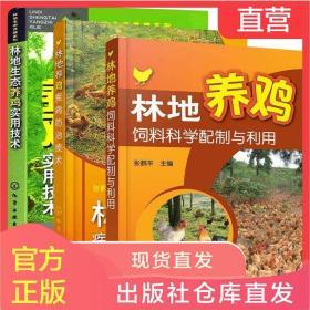 林地生态养鸡实用技术+林地养鸡疾病防治技等3册养鸡技术书