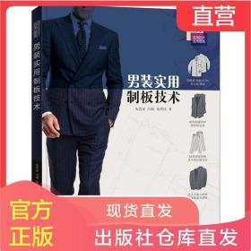 男装实用制板技术 男装制板与裁剪 服装打板纸样设计书籍