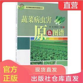 农业书籍蔬菜病虫害原色图谱种植技术大全农作物病虫害诊断与防治