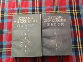 西方哲学史(上下)上海人民出版社