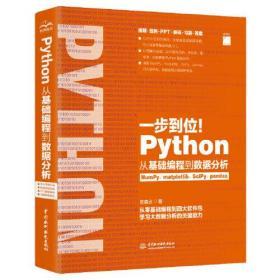 Python从基础编程到数据分析