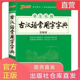 PASS绿卡图书 2021新版 新高一必备 古汉语常用字典 高一高二高三