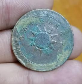党徽铜元2