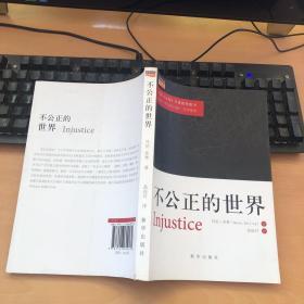 不公正的世界/新华社会管理译丛