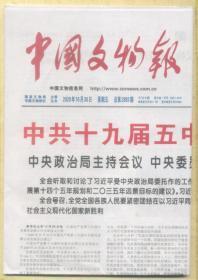 中国文物报 2020年10月30日 中国十九届五中全会在京举行/宁波市文化遗产管理研究院挂牌成立/再说何以为人/《成都考古发现》20年/
