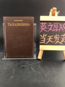 ТАЛАШКИНО:Очерк путеводителъ  精装