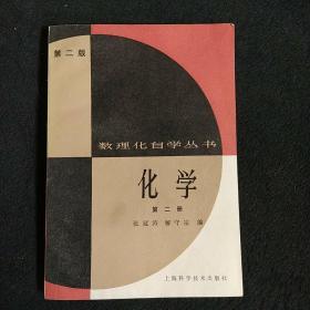 数理化自学丛书 化学.第二册