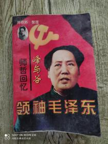 领袖毛泽东 峰与谷:师哲回忆录
