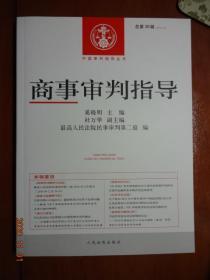 中国审判指导丛书:商事审判指导(2013.4·总第36辑)