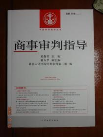 中国审判指导丛书:商事审判指导(2013年3月 总第35辑)