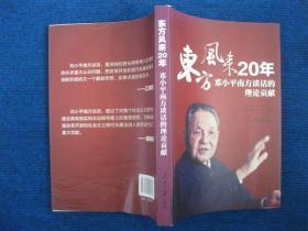 东方风来20年——邓小平南方谈话的理论贡献