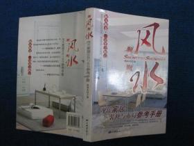 顺风顺水:现代家居装饰与布局参考手册