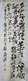 张锡庚书法,十年前托芯。