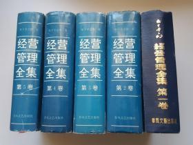 经营管理全集(松下幸之助)(全1——5册)