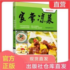 家常凉菜冷盘菜肴制作易学凉菜家常菜谱冷菜制作家常凉菜制作书籍