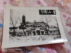 早期洗印,民初照片:金山图(9cm×13cm)
