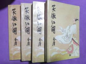 笑傲江湖(全四册)【四册书籍干净 板正 无勾画 不缺页】