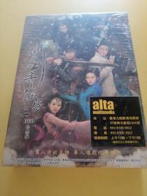 仙剑奇侠传三 DVD纪念版【未拆封】