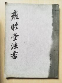 雍睦堂法书