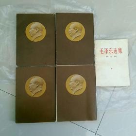 《毛泽东选集》1一5卷(全北京版〉,1一4卷都是1965年北京印刷,大32开,竖版繁体字,第5卷是32开1977年横排版北京一版一印,共5本全,……第3卷前封皮有小裂口,外书衣有小缺肉,自然书,未阅〈内页干净无笔迹〉,细节都在图中,难得好品!!,,,现货!!