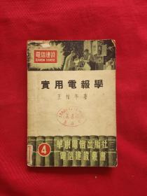 实用电报学(电信建设丛书之四)53年版【品如图】
