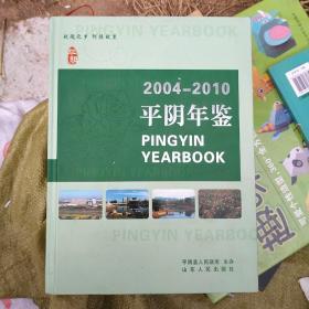 平阴年鉴. 2004~2010