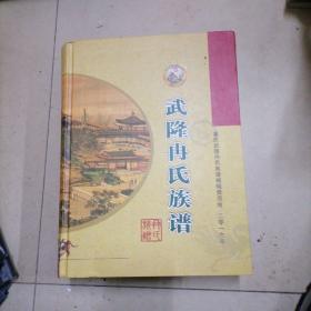 武隆冉氏族谱。大16开本精装1446页大厚册,书重约5公斤,品相好