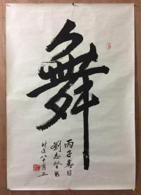 刘志坚,开国中将,中国人民解放军政治学院院长兼政治委员,书法(100cmx69cm)保真